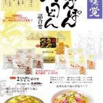 チャンポン・皿うどん(冬季限定)